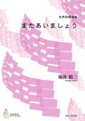 S2303 Mata Aimashou(Female Chorus/G. SAKAI /Full Score)