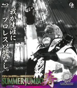 [Blu-ray]アジャ・コング デビュー30周年記念興行〜SUMMER JUMBO 寿〜