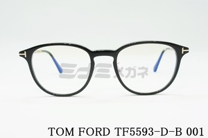 【正規品】TOM FORD(トムフォード) TF5593-D-B 001 メガネ フレーム ボストン クラシカルセルフレーム ブルーライトカット