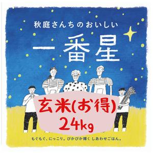 【新米】一番星(玄米)24kgお得