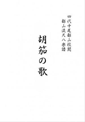 T32i490 胡笳の歌(尺八/野村正峰/楽譜)