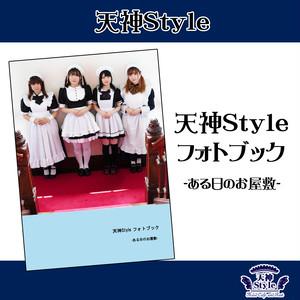 天神Styleフォトブック-ある日のお屋敷-