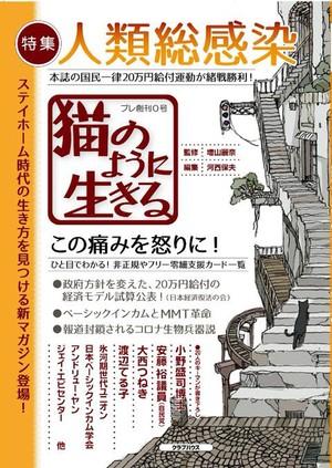 ★「猫のように生きる」創刊0号 特集・人類総感染 (日本語) ムック