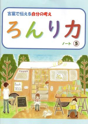 「ろんり力ノート」5年生