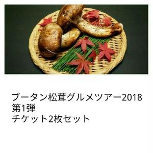 ブータン松茸グルメツアー2018 第1弾 チケット2枚セット