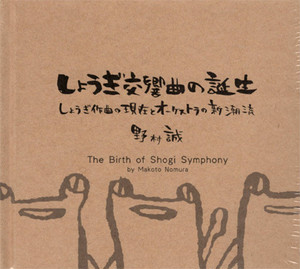 CD0193 The Birth of Shogi Symphony(CD/M. NOMURA/CD)