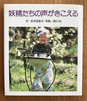 妖精たちの声がきこえる 文・名木田恵子 写真・西川治