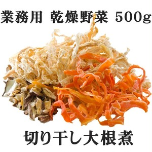 【業務用】切り干し大根煮 業務用500g  乾燥野菜 【送料別途】