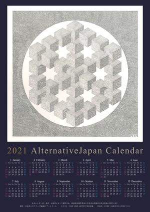 『CUBE』2021年カレンダー