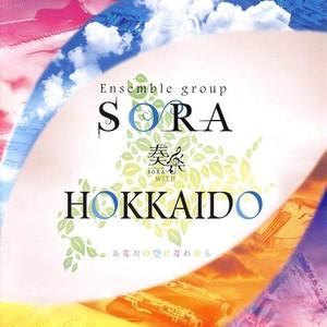 奏楽 with HOKKAIDO ~あなたの空になれたら