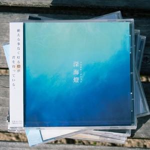 2nd. ALBUM「深海燈」