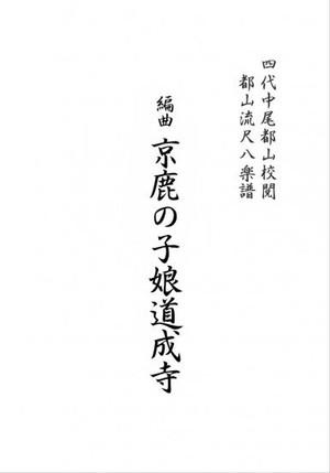 T32i634 編曲 京鹿の子娘道成寺(のむら せいほう/楽譜)