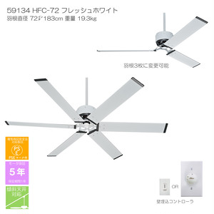 HFC-72 フレッシュホワイト【壁コントローラ・24㌅61cmダウンロッド付】