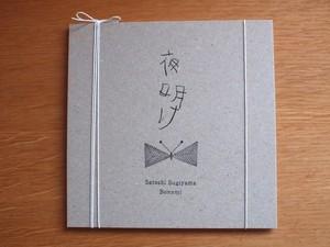夜明け(CD)