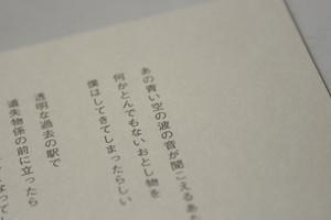 ポエムカード3・谷川俊太郎「かなしみ」