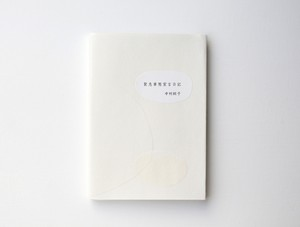 緊急事態宣言日記