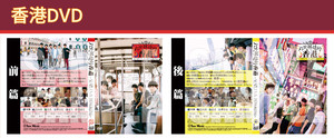 「灯火辉煌的香港 -SUNPLUS in HONGKONG-」DVD