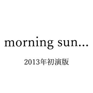 PDFデータ版台本『morning sun...』初演