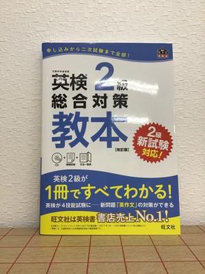 英検2級総合対策教本[改訂版]