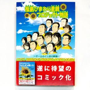コミック「福島ひまわり里親プロジェクト物語」