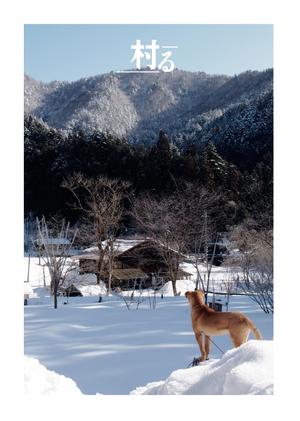 「村る」2015-久多- (1巻)