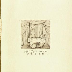 1st album 『余暇と祝祭』