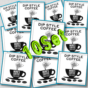 MURO's COFFEE DIP STYLE 10パックセット