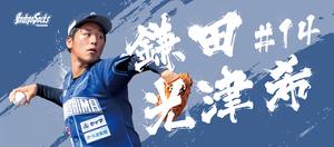 【2018選手タオル】#14 鎌田光津希