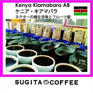 ケニア・キアマバラ  200g  1600円   (ケニア産珈琲豆)
