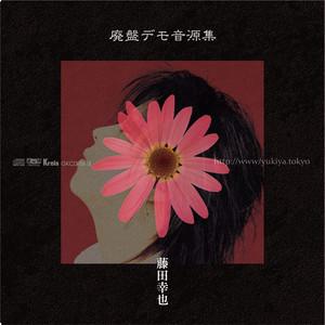 【CD】藤田幸也「廃盤デモ音源集1」(2020 ReMASTER)