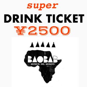super DRINK TIKCET ¥2500券