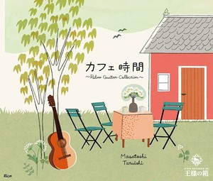 カフェ時間 ~ Relax Guitar Collection ~