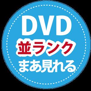 【DVD・並】うん。見れるかなコース【15本納品】