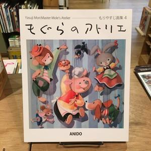 【新本】もぐらのアトリエ もりやすじ画集4