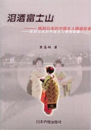 涙洒富士山--嫁到日本的中国女人情感故事