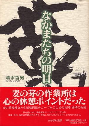 清水哲男の本「夢 なかまたちの明日」