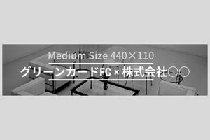 【Mediumバナー】440x110px ○○チーム