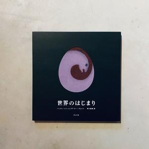 【新刊】世界のはじまり 第3刷 | バッジュ・シャーム / ギーター・ヴォルフ / 青木恵都訳