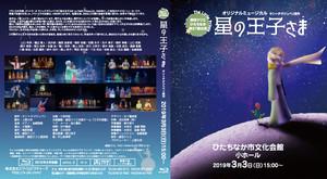【Blu-ray】劇団クリエひたちなかミュージカル「星の王子さま」15時公演