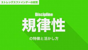 【動画】ストレングスファインダー「規律性」の活かし方(15:28)
