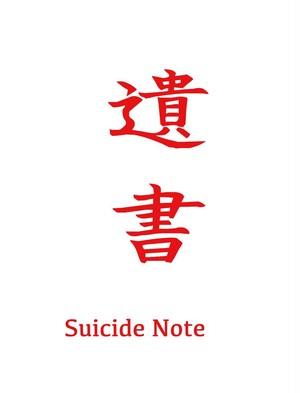 遺書 Suicude Note