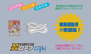 ③  Xロープ(ライト)6,000円
