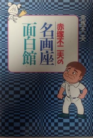 赤塚不二夫の名画座面白館(赤塚不二夫著)