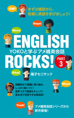 英会話教材 English Rocks! Part3