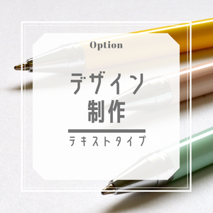 【オプション】デザイン制作(テキストタイプ)