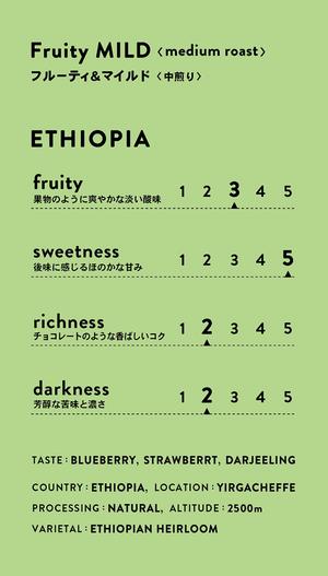 『豆500g』Ethiopia yirgacheffe Natural 中煎り
