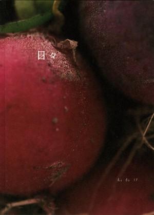 日々17号(米沢亜衣さんが訪ねる、作る 島根県・浜田市の食材と魅力)