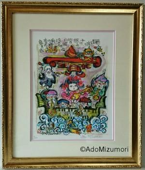 水森亜土作 版画「踊る七福神」
