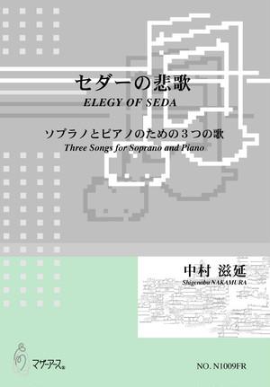 N1009FR ELEGY OF SEDA(Soprano, Piano/S. NAKAMURA /Full Score)