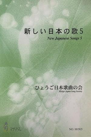 H0505 New Japanese Songs 5(Song/Hyogo Japan Song Society (K. OHISA, Y. MIYOSHI, E. KAMIYA, T. YAMAGISHI, J. SHIRAI, T. FURUSE, S. TAKAHASHI, M. SHIMOMURA, S. TAKAHASHI, S. NAKANISHI) /Full Score)